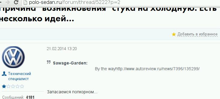 Volkswagen гонят из России - публикация в gazeta.ru
