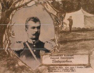 Коллежский ассесор Николай Николаевич Войцехович. Портрет.