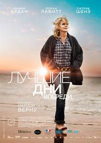 Лучшие дни впереди / Les beaux jours (2013/BDRip/HDRip)