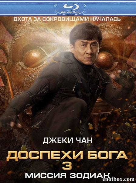 Доспехи Бога 3: Миссия Зодиак / Chinese Zodiac (2012/BDRip/HDRip)