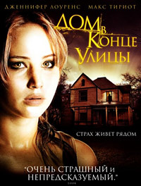 Дом в конце улицы / House at the End of the Street (2012/BDRip/HDRip)