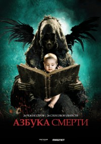 Азбука смерти / The ABCs of Death (2012/BDRip/HDRip)