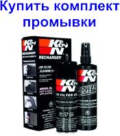 Купить комплект промывки фильтра K&N 99-5000