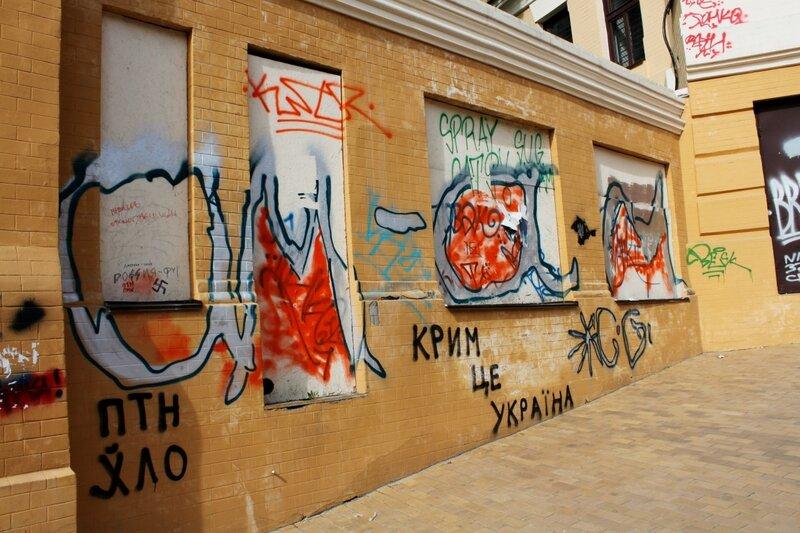 Граффити на фасаде Замка Ричарда