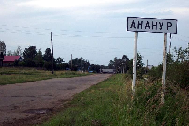 Деревня Ананур (легенды и были)