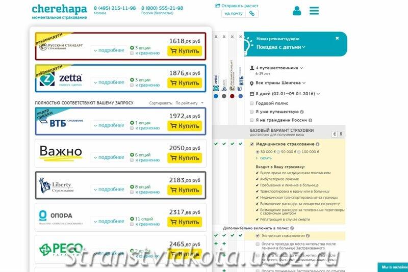 Туристическая страховка - сравниваем цены