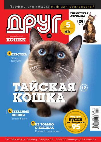 CAT 5_2014-cover.jpg
