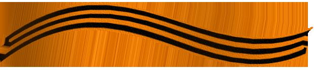 Рисуем георгиевскую ленту