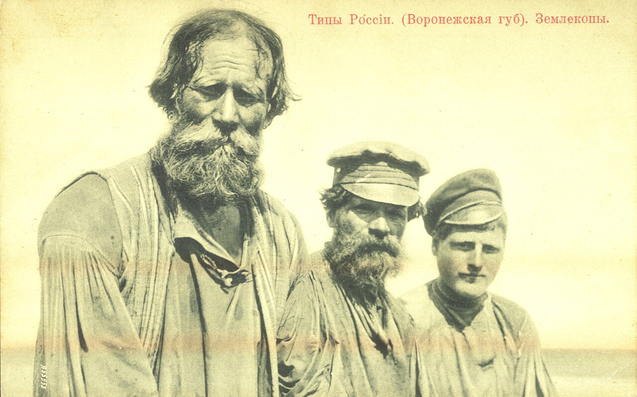 Землекопы (Воронежская губерния)
