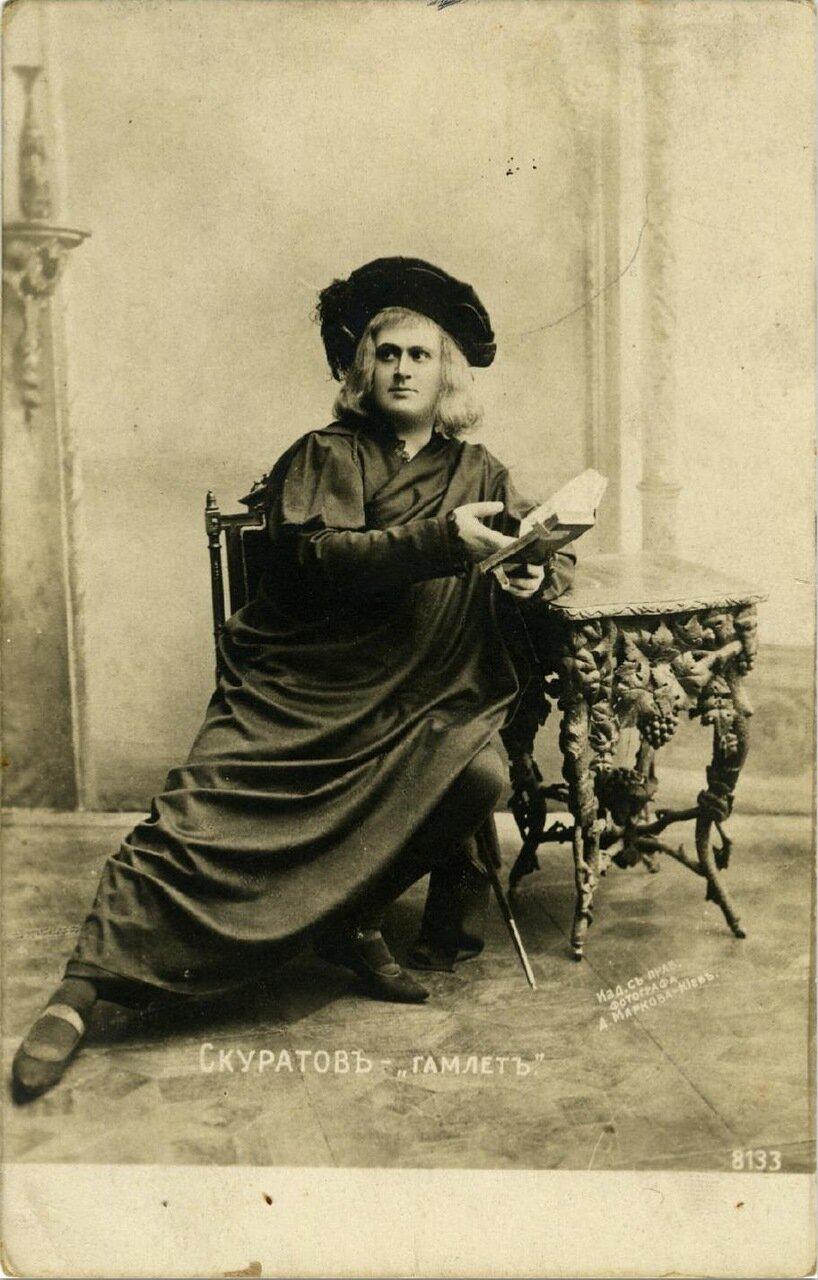 Иван Фёдорович Скуратов (1879—1951), русский и советский актёр театра и кино. Заслуженный артист РСФСР (1937). Лауреат Сталинской премии первой степени (1941).