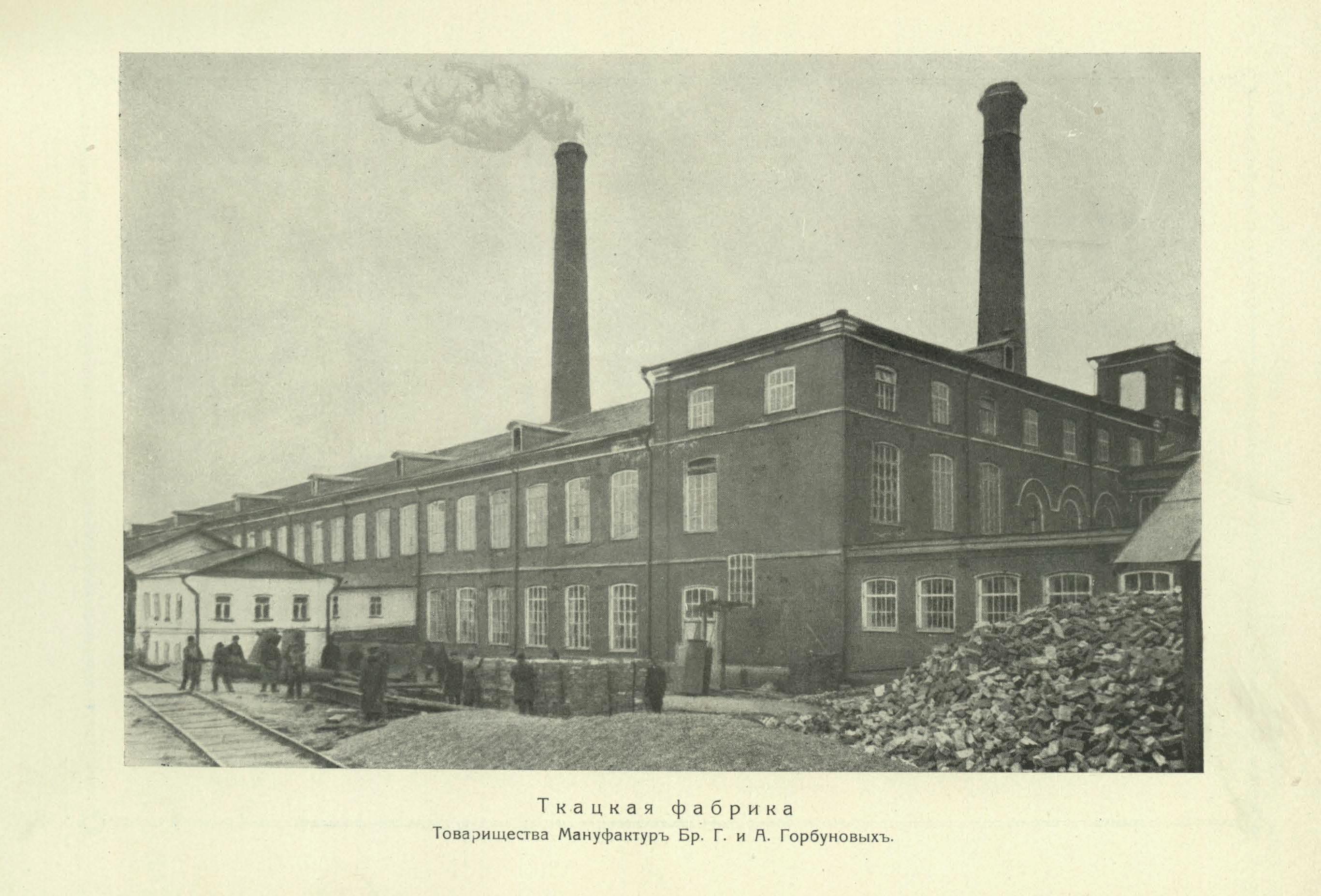 06. Ткацкая фабрика