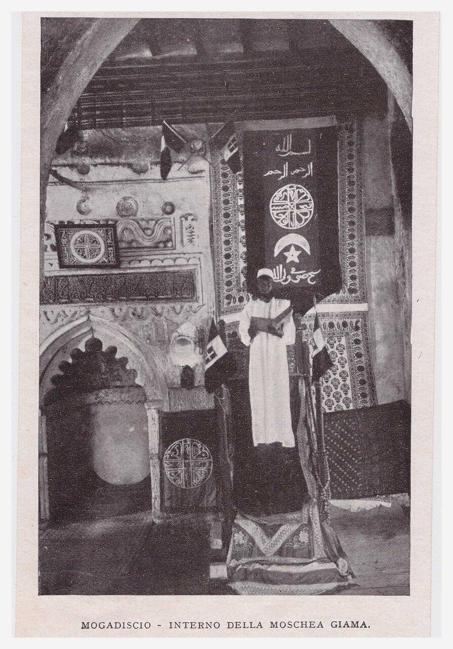 1918. Внутренний вид мечети