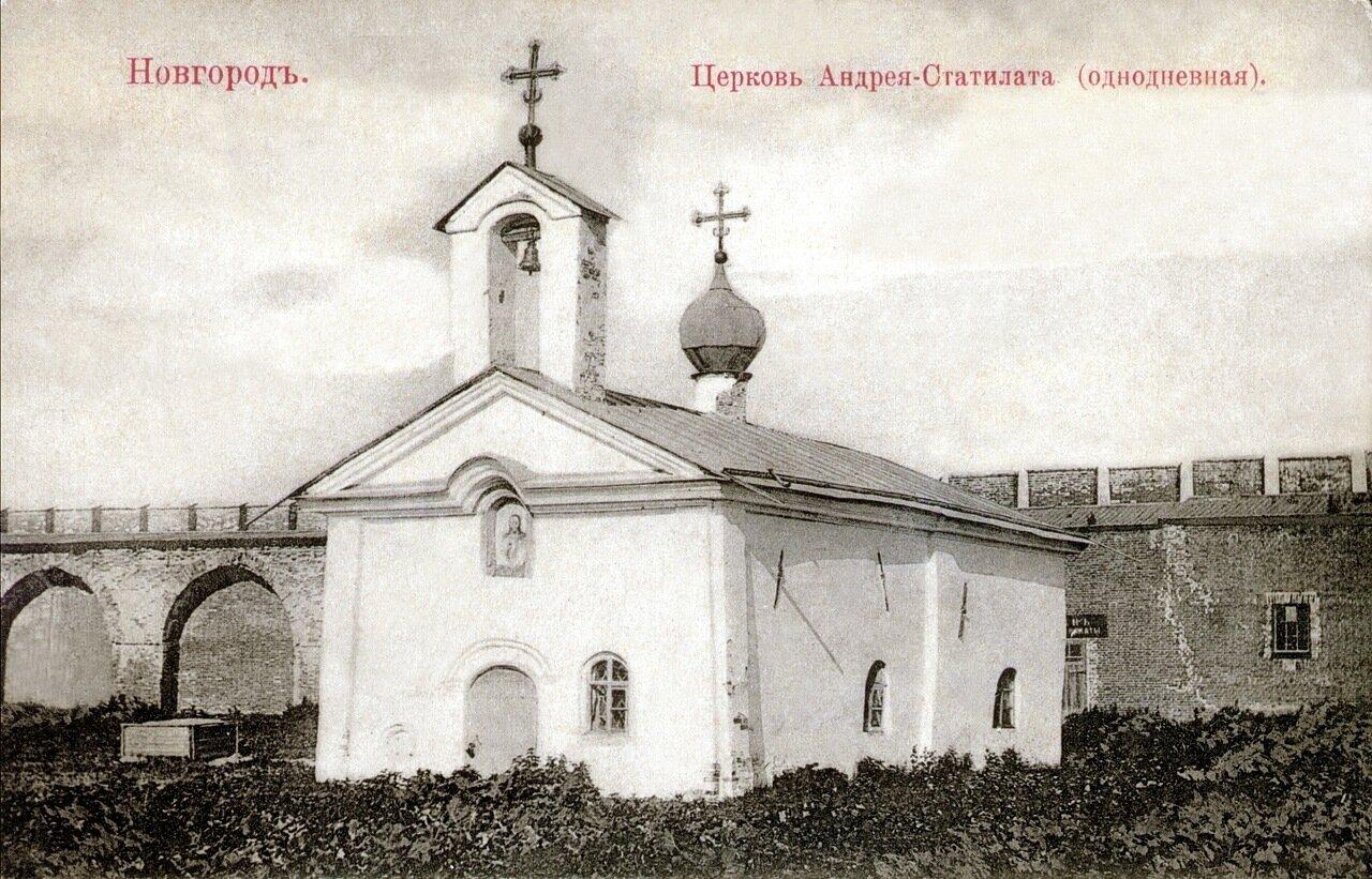Церковь Андрея Стратилата (однодневная)