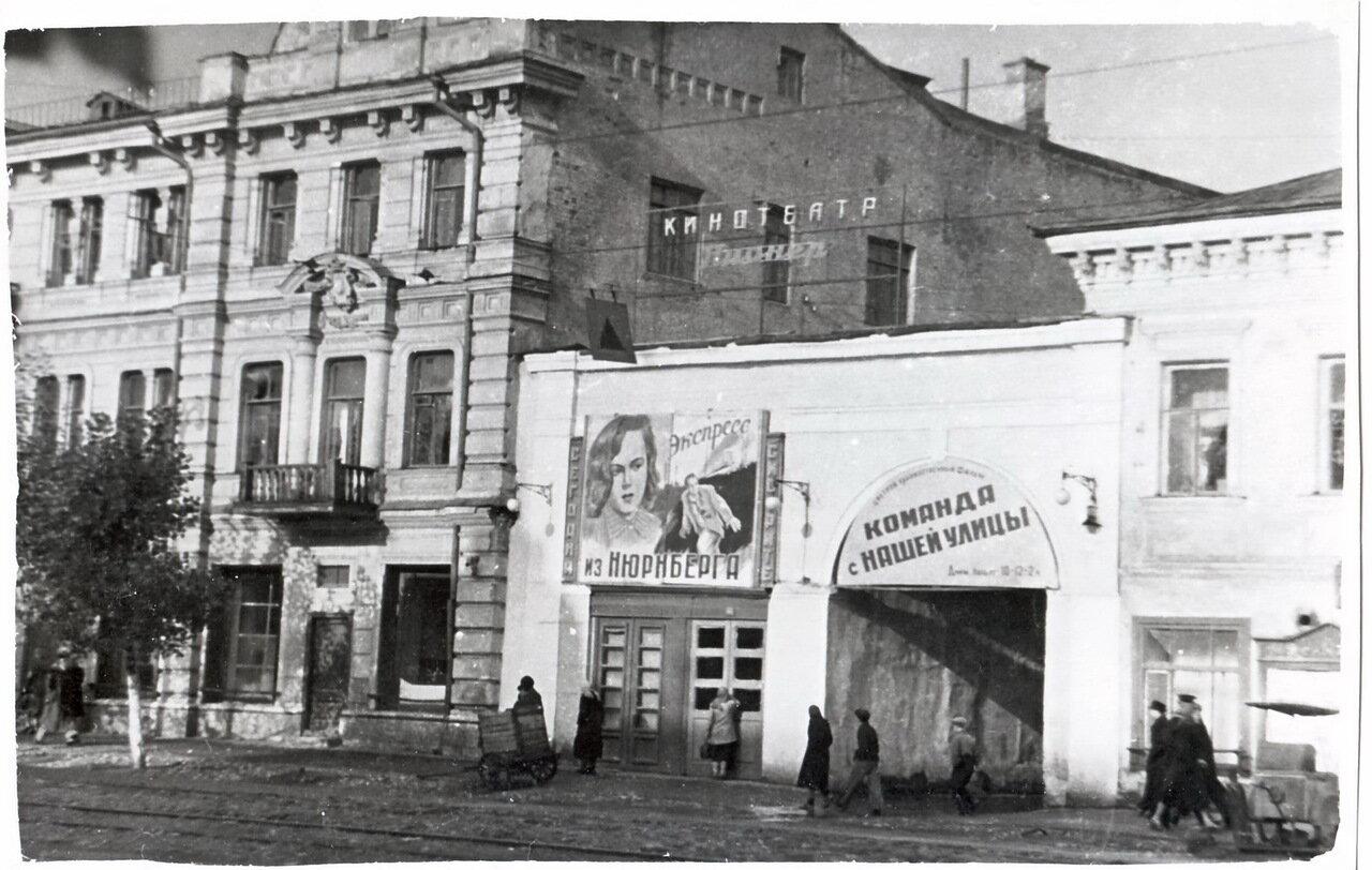 1953. Кинотеатр «Победа»