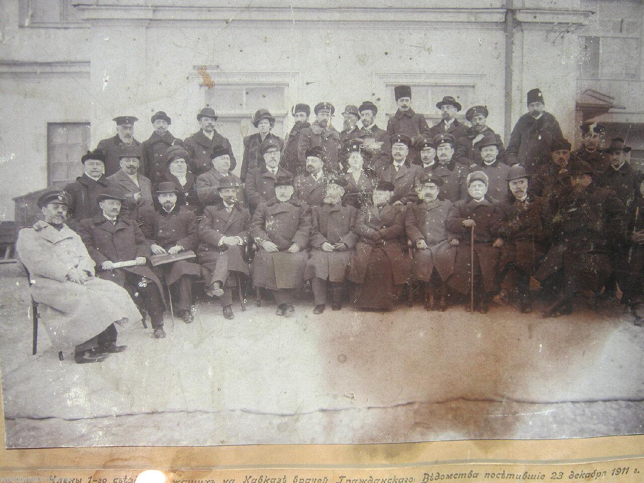 1911. Члены 1-го съезда проживающих на Кавказе врачей гражданского ведомства