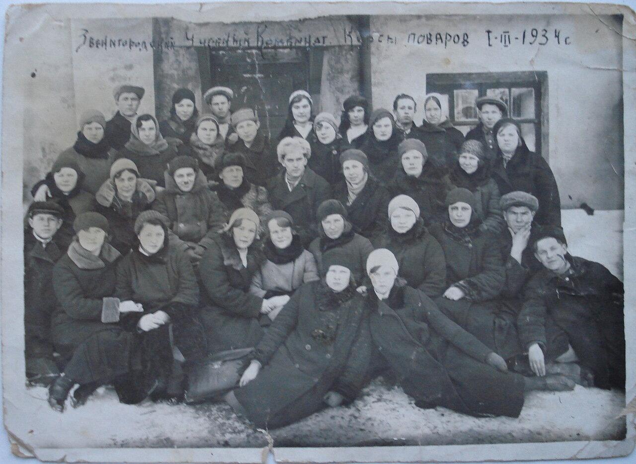 1934. Звенигородский учебный комбинат. Курсы поваров