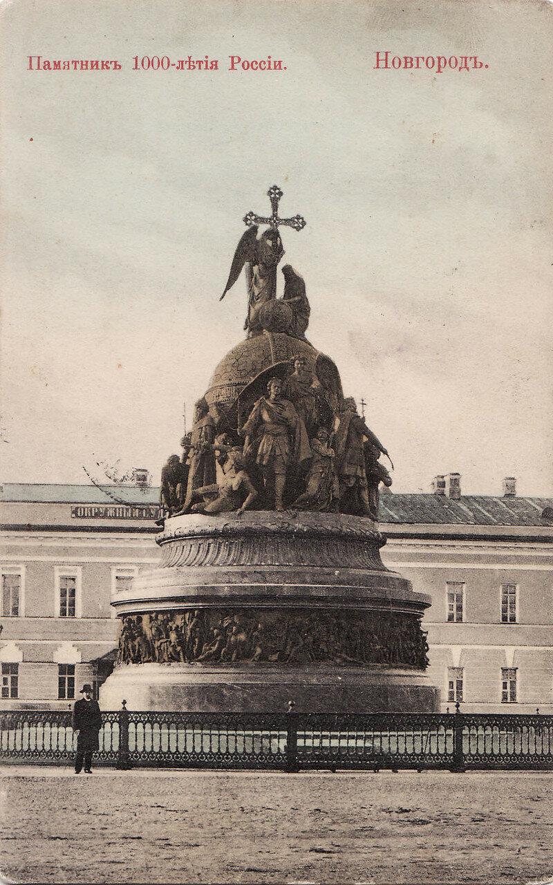 Памятник 1000-летия России