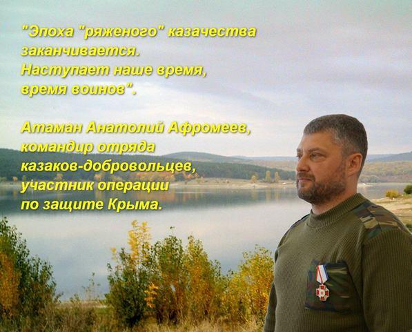 Атаман Афромеев