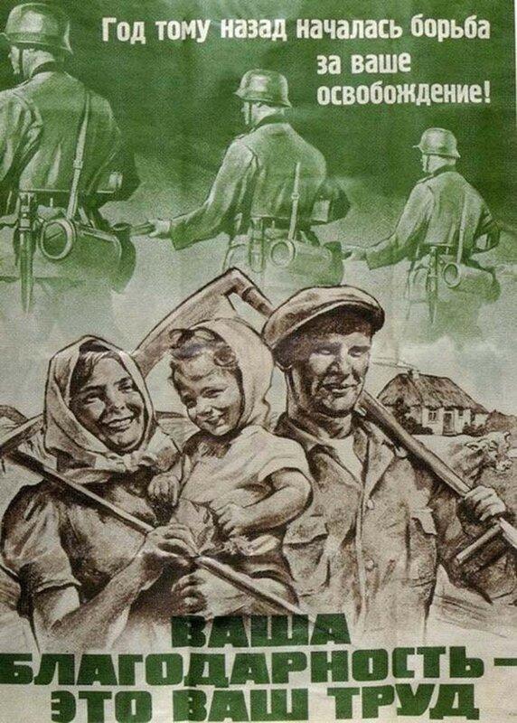 немецкая оккупация, оккупация СССР