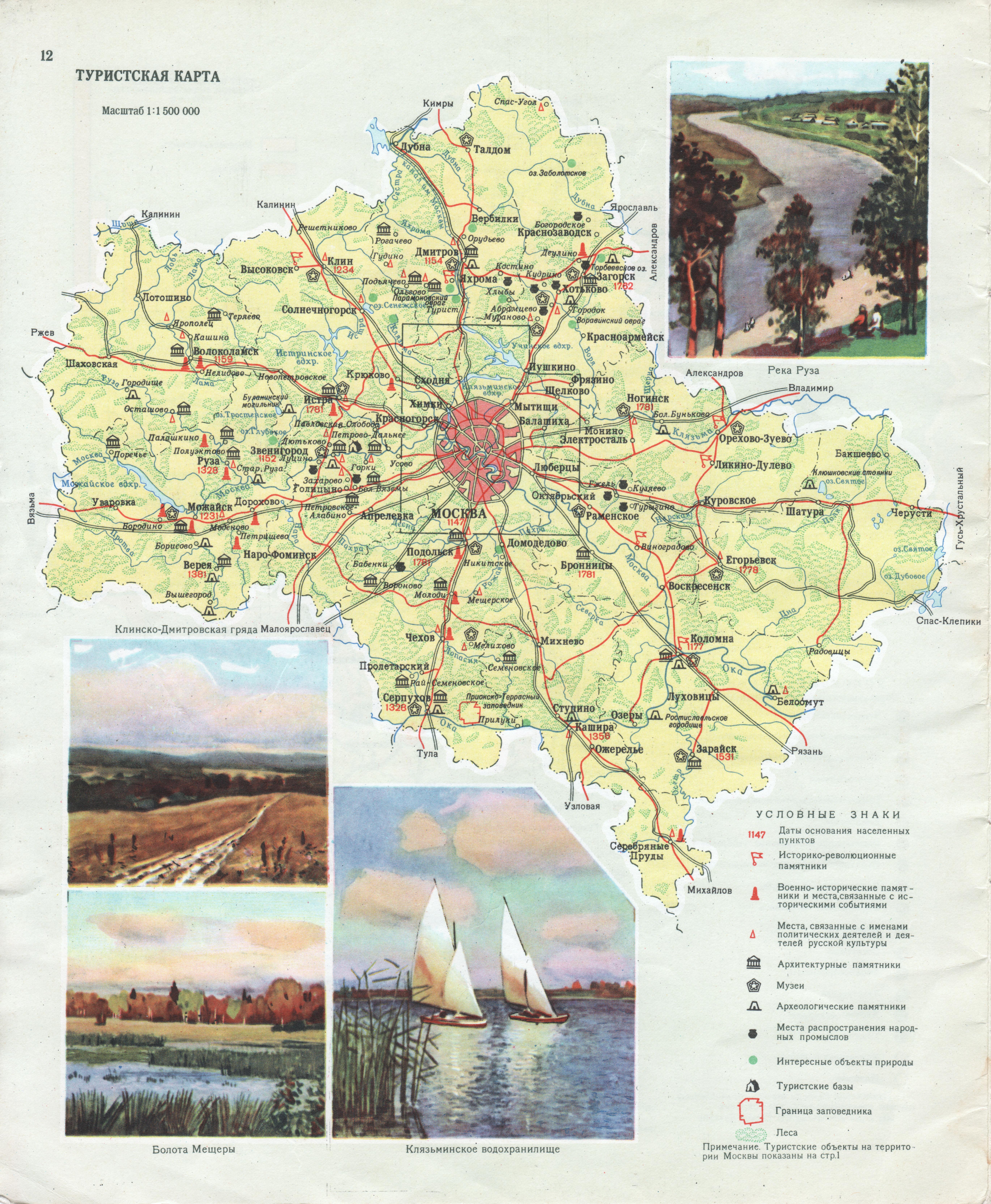 Туристическая карта Москвы и Московской области смотреть онлайн