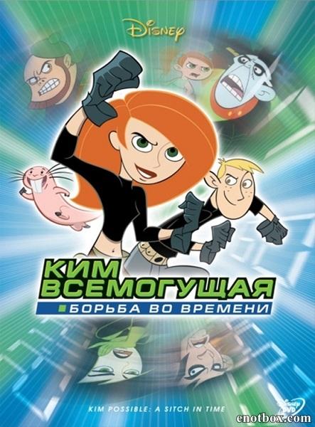 Ким Всемогущая: Борьба во времени / Kim Possible: A Sitch in Time (2003/WEB-DL/DVDRip)
