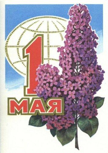 С праздником 1 мая! Фото Г. Костенко 1977 (16) открытка поздравление картинка