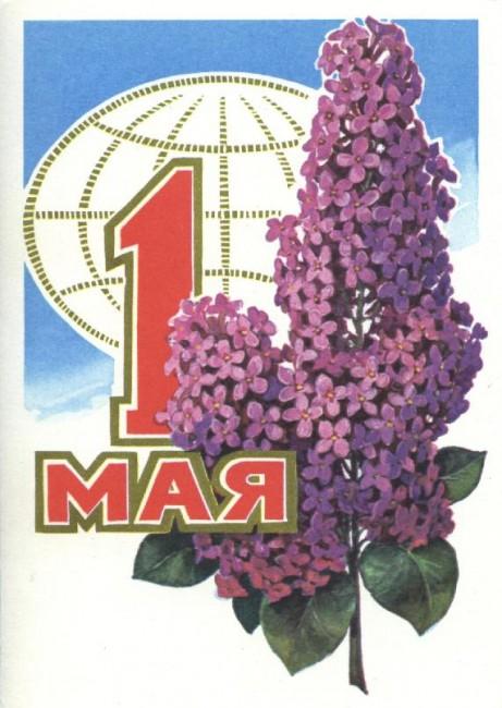 Зі святом 1 травня! Фото Р. Костенко 1977 (16) листівка фото привітання малюнок картинка