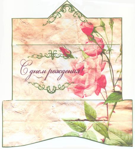 Наурыз байрам, шаблон открытки конверта с юбилеем