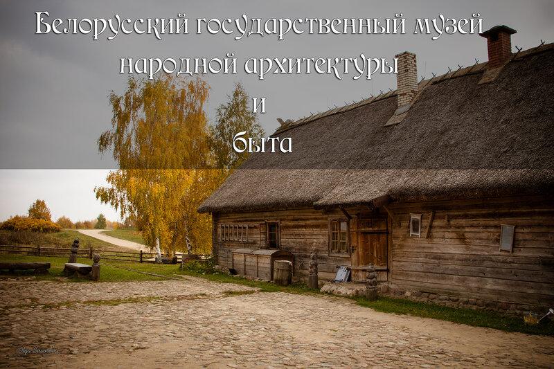 Белорусский государственный музей народной архитектуры и быта 1