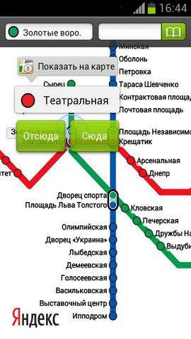 Скачать яндекс схему метро на телефон