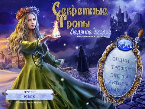 Секретные тропы: Ледяное сердце. Коллекционное издание | Secret Trails: Frozen Heart CE (Rus)