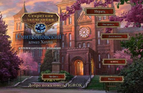 Секретная экспедиция. Cмитсоновский алмаз Хоупа. Коллекционное издание