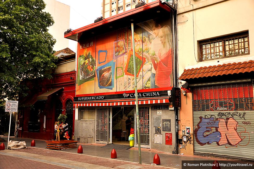 0 463485 4623623b orig День 420 434. Китайский квартал в Буэнос Айресе и гастрономическое блаженство