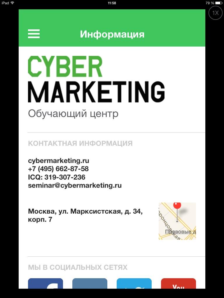 Мобильное приложение CyberMarketing