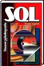 Книга SQL - Полное руководство - Грофф Дж., Вайнберг П.