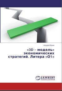 3D модель экономических стратегий, Литера 01, Яшин А., 2013