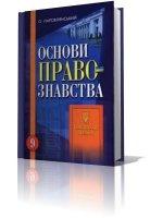 Книга Наровлянський О. - Основи правознавства. 9 клас (Учебник)