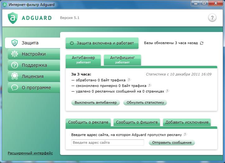 Скачать Антибаннер AdGuard 5.3 Build (Базы 1.0.7.67) с letitbit, depositfil