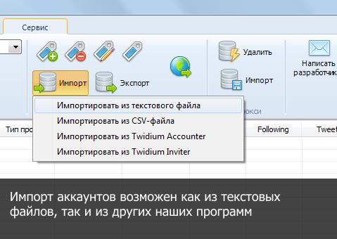 Операции импорта и экспорта.Twidium Keeper может импортировать аккаунты из