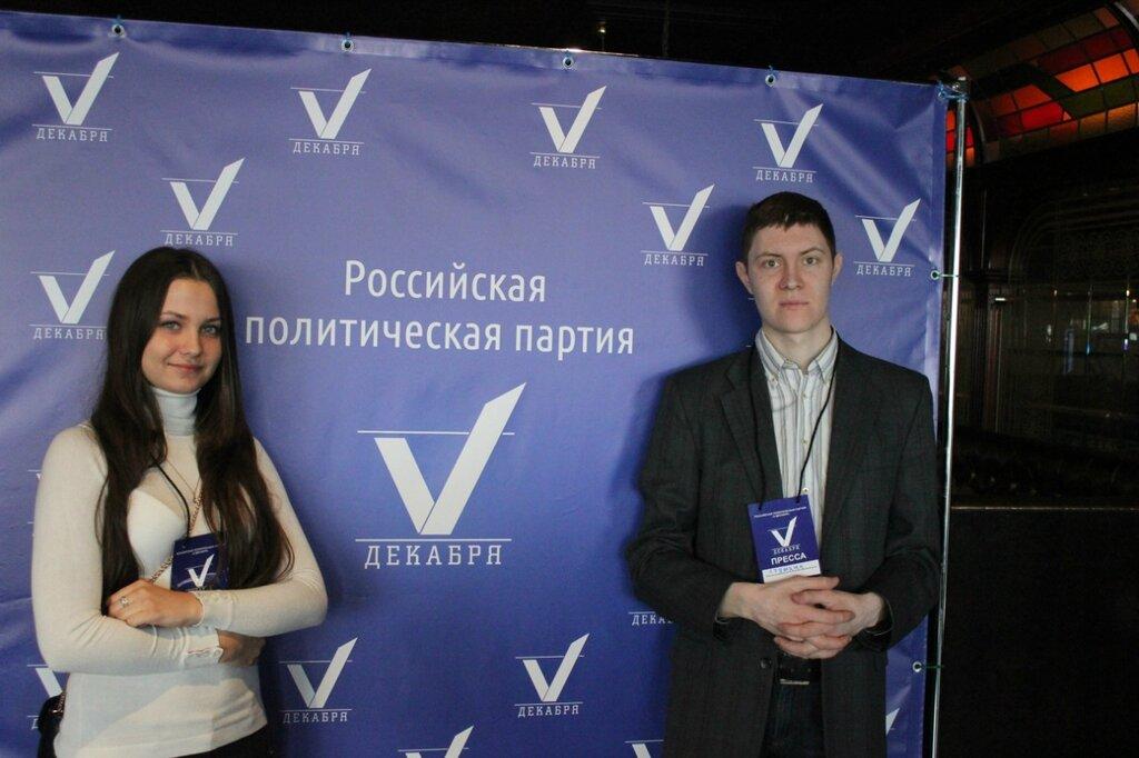 Денис Стяжкин и Эльвира Идельсон на съезде Партии 5 декабря