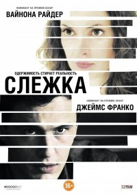 Слежка / The Letter (2012/WEB-DL/WEB-DLRip)