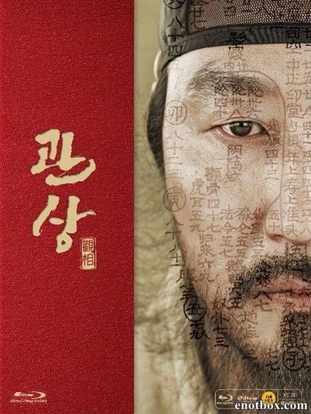 Читающий лица / Gwansang (2013/HDRip)