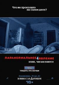 Паранормальное явление 4 / Paranormal Activity 4 (2012/BDRip/HDRip)