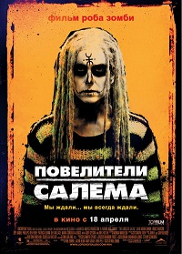 Повелители Салема / The Lords of Salem (2012/BDRip/HDRip)