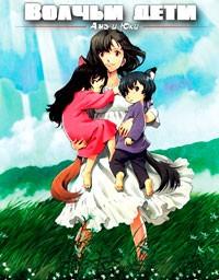 Волчьи дети Амэ и Юки / Ookami Kodomo no Ame to Yuki / The Wolf Children Ame and Yuki (2012/BDRip/HDRip)