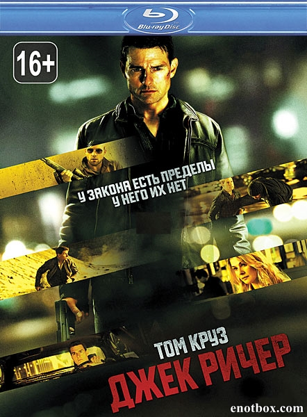 Джек Ричер / Jack Reacher (2012/BDRip/HDRip)