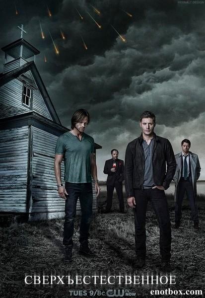 Сверхъестественное / Supernatural - Полный 9 сезон [2013, WEB-DLRip | WEB-DL 720p, 1080p] (LostFilm | NovaFilm)