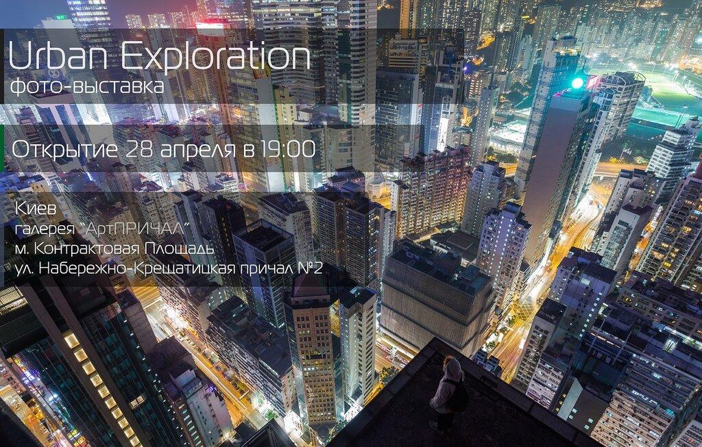 """Фотовыставка """"Urban Exploration"""" в Киеве"""