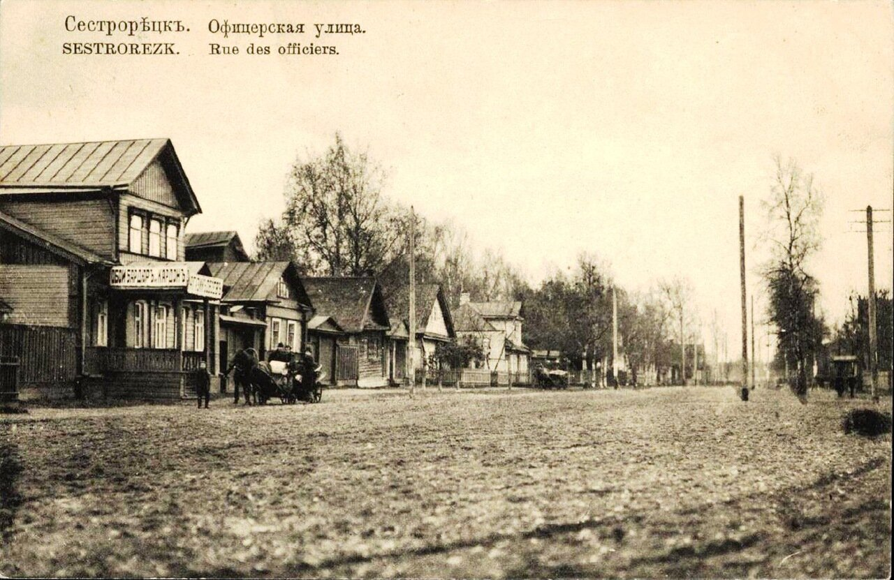 Офицерская улица