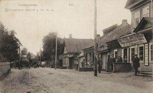 Дубковское шоссе у станции железной дороги